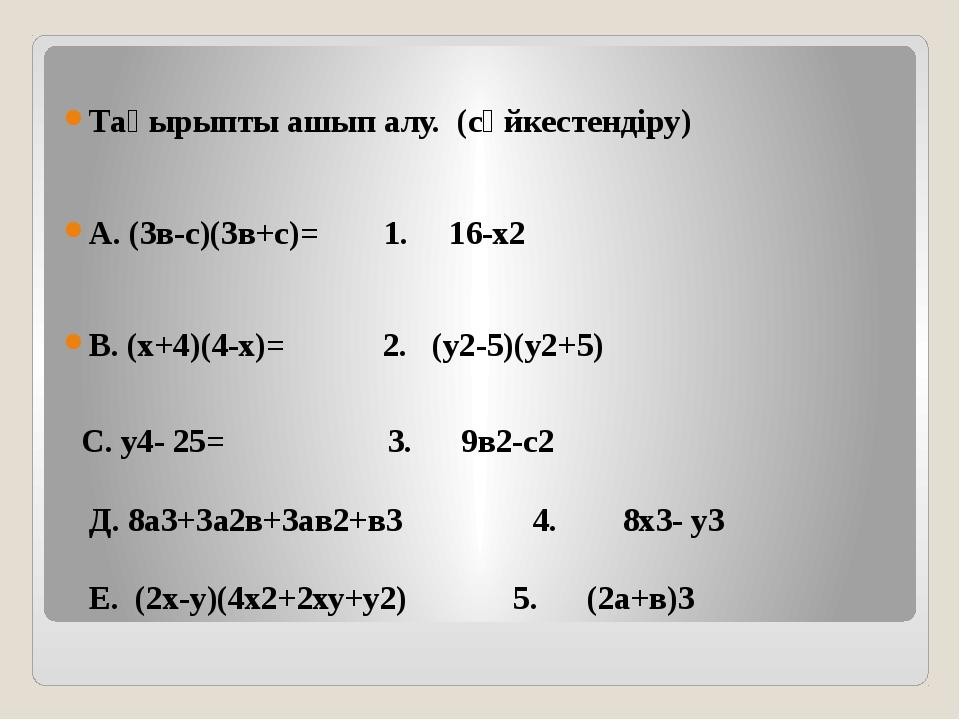 Тақырыпты ашып алу. (сәйкестендіру) А. (3в-с)(3в+с)= 1. 16-х2 В. (х+4)(4-х)=...