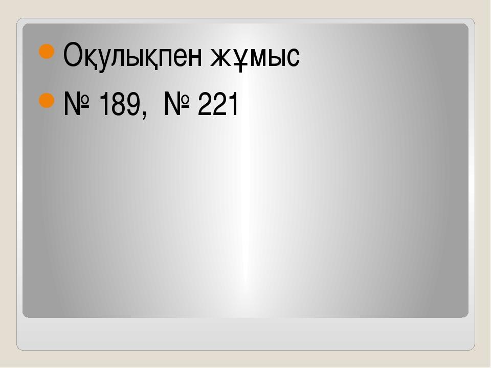 Оқулықпен жұмыс № 189, № 221