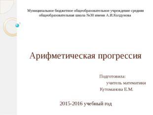 Арифметическая прогрессия Подготовила: учитель математики Кутоманова Е.М. 201