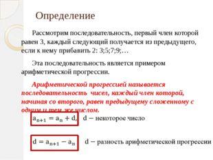 Определение Рассмотрим последовательность, первый член которой равен 3, кажд
