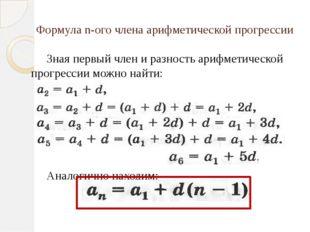 Формула n-ого члена арифметической прогрессии Зная первый член и разность ар