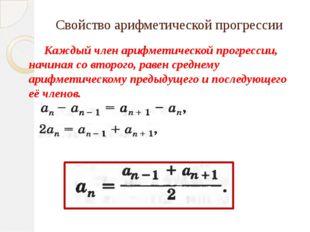 Свойство арифметической прогрессии Каждый член арифметической прогрессии, на
