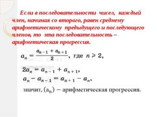 Если в последовательности чисел, каждый член, начиная со второго, равен сред