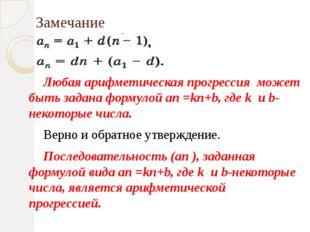 Замечание Любая арифметическая прогрессия может быть задана формулой an =kn+