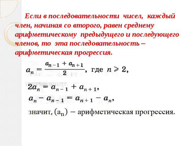 Если в последовательности чисел, каждый член, начиная со второго, равен сред...