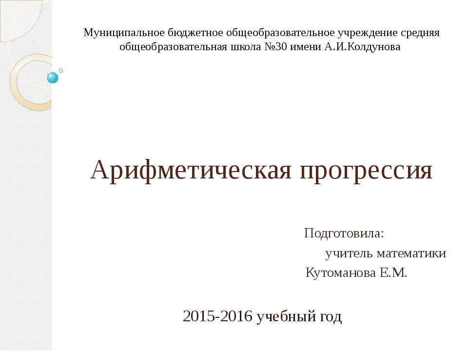 Арифметическая прогрессия Подготовила: учитель математики Кутоманова Е.М. 201...