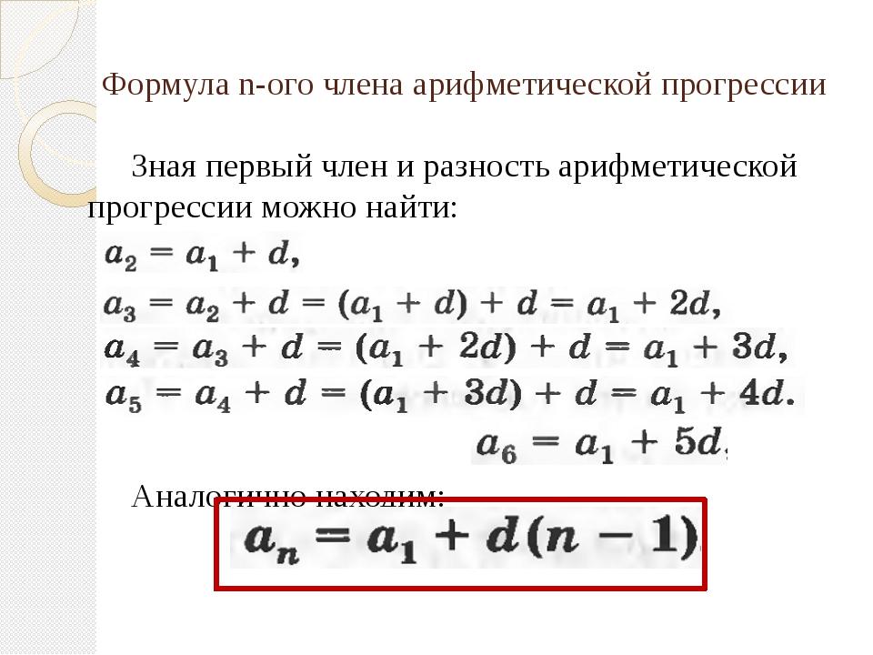 Формула n-ого члена арифметической прогрессии Зная первый член и разность ар...