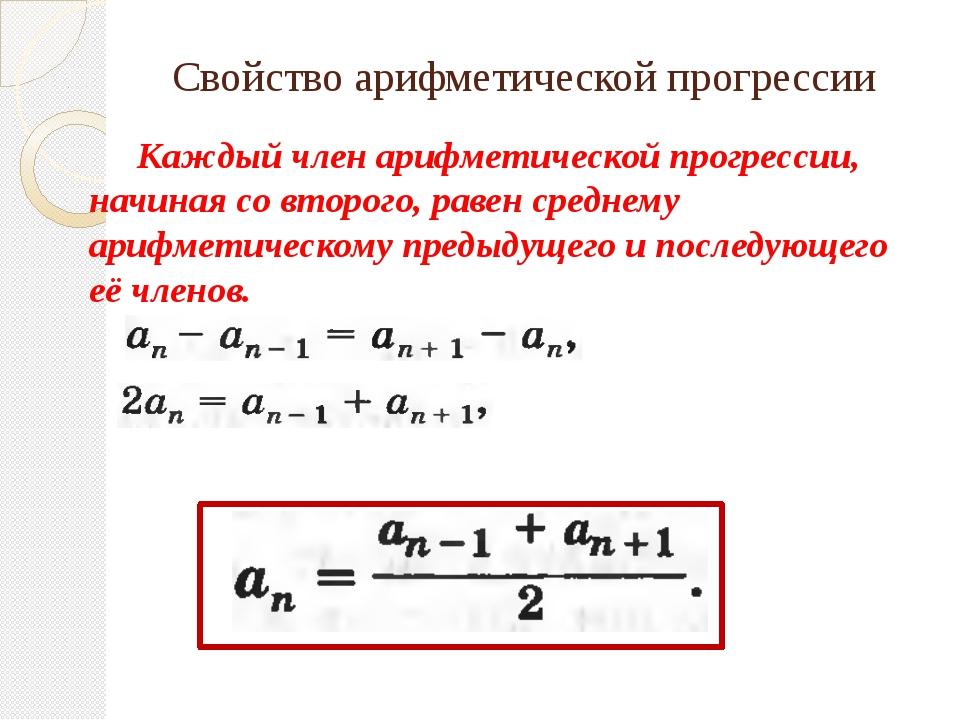 Свойство арифметической прогрессии Каждый член арифметической прогрессии, на...