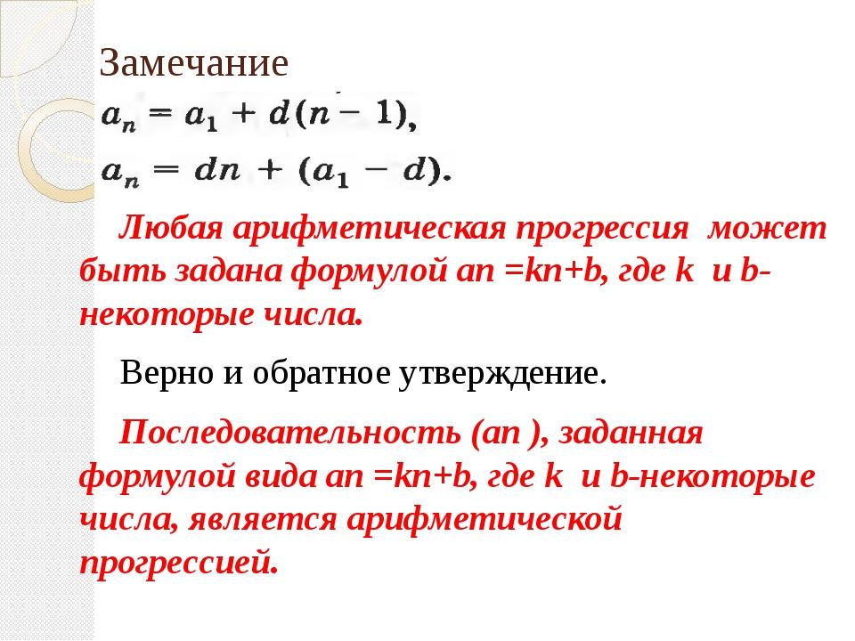 Замечание Любая арифметическая прогрессия может быть задана формулой an =kn+...