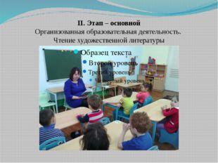 II. Этап – основной Организованная образовательная деятельность. Чтение худож