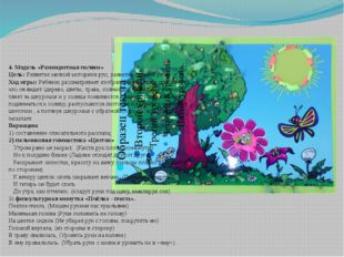4. Модель «Разноцветная поляна» Цель: Развитие мелкой моторики рук, развитие