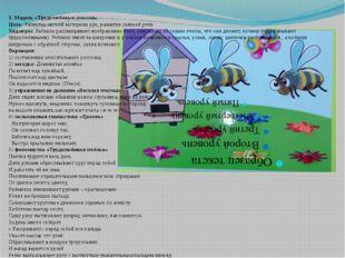 5. Модель «Трудолюбивые пчелки» Цель: Развитие мелкой моторики рук, развитие
