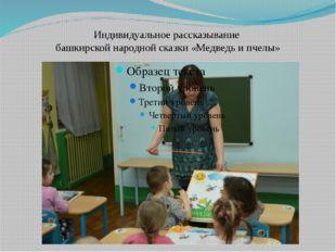 Индивидуальное рассказывание башкирской народной сказки «Медведь и пчелы»