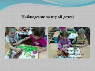 Наблюдение за игрой детей