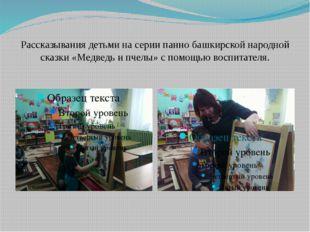 Рассказывания детьми на серии панно башкирской народной сказки «Медведь и пче