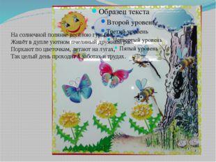 На солнечной полянке весёлою гурьбой, Живёт в дупле уютном пчелиный дружный