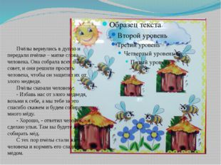 Пчёлы вернулись в дупло и передали пчёлке – матке слова человека. Она собрал