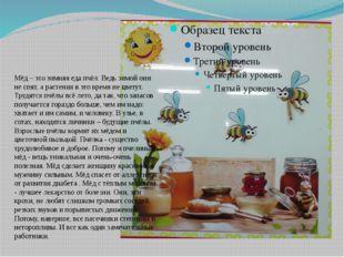 Мёд – это зимняя еда пчёл. Ведь зимой они не спят, а растения в это время не