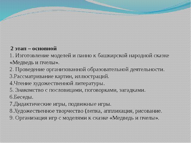 2 этап – основной 1. Изготовление моделей и панно к башкирской народной сказ...