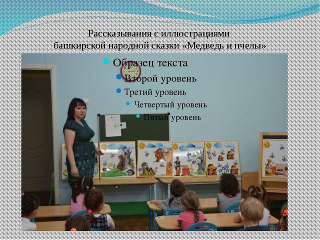 Рассказывания с иллюстрациями башкирской народной сказки «Медведь и пчелы»