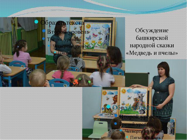 Обсуждение башкирской народной сказки «Медведь и пчелы»
