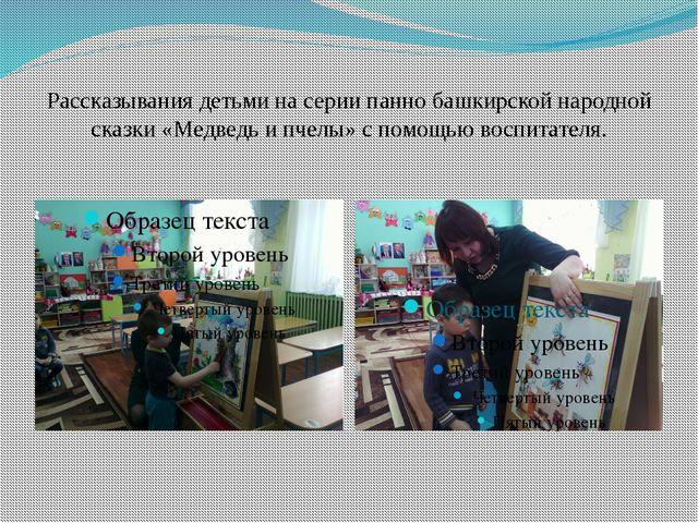 Рассказывания детьми на серии панно башкирской народной сказки «Медведь и пче...
