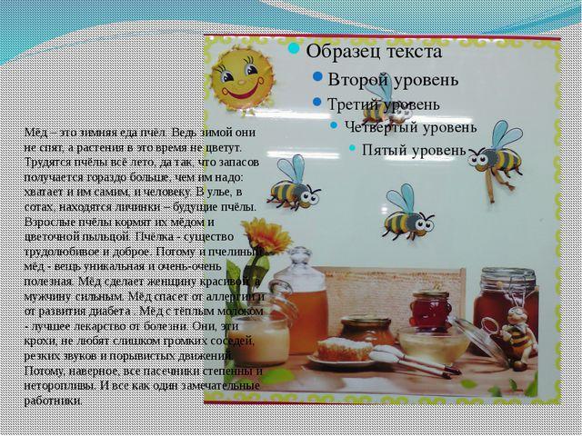 Мёд – это зимняя еда пчёл. Ведь зимой они не спят, а растения в это время не...