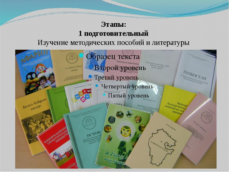 Этапы: 1 подготовительный Изучение методических пособий и литературы
