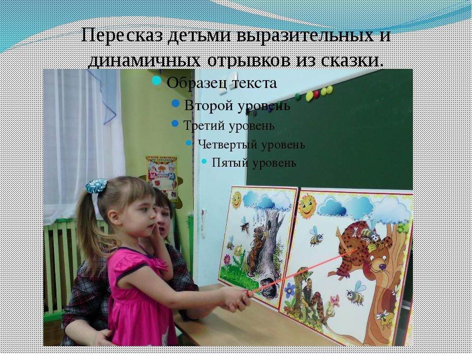 Пересказ детьми выразительных и динамичных отрывков из сказки.