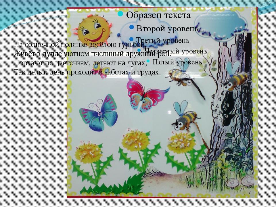 На солнечной полянке весёлою гурьбой, Живёт в дупле уютном пчелиный дружный...