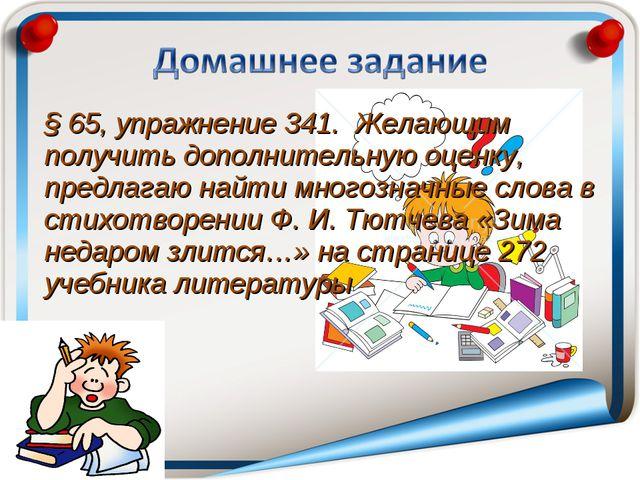 § 65, упражнение 341. Желающим получить дополнительную оценку, предлагаю найт...