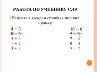 РАБОТА ПО УЧЕБНИКУ С.49 Найдите в каждом столбике лишний пример
