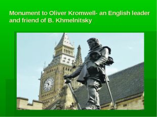 Monument to Oliver Kromwell- an English leader and friend of B. Khmelnitsky