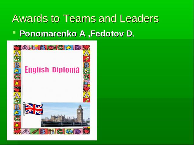 Awards to Teams and Leaders Ponomarenko A ,Fedotov D.