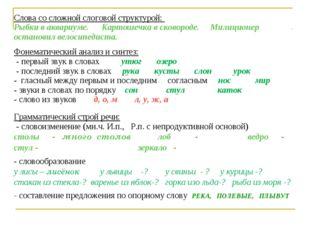 Слова со сложной слоговой структурой: Рыбки в аквариуме. Картошечка в сковоро