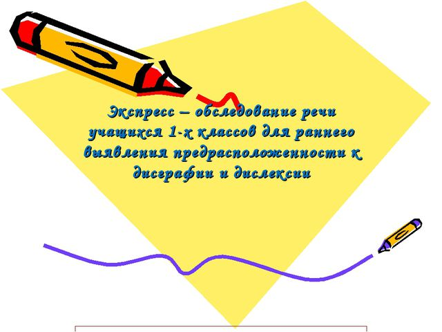 Экспресс – обследование речи учащихся 1-х классов для раннего выявления предр...