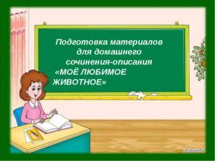Учимся понимать исходный текст Подготовка материалов для домашнего сочинения-