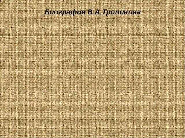 Биография В.А.Тропинина