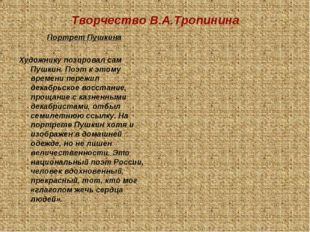 Творчество В.А.Тропинина Портрет Пушкина Художнику позировал сам Пушкин. Поэт