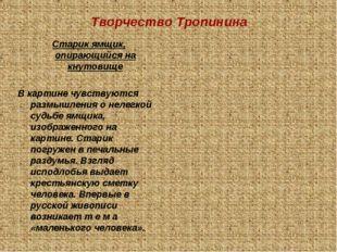 Творчество Тропинина Старик ямщик, опирающийся на кнутовище В картине чувству