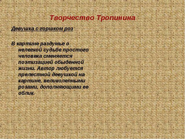 Творчество Тропинина Девушка с горшком роз В картине раздумье о нелегкой судь...