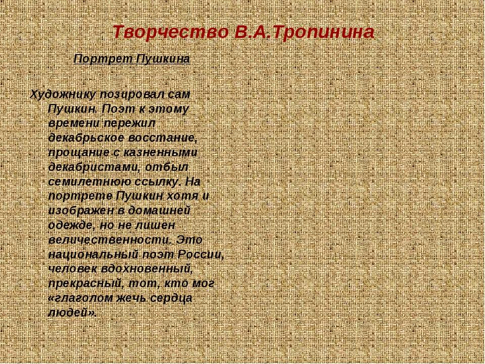 Творчество В.А.Тропинина Портрет Пушкина Художнику позировал сам Пушкин. Поэт...