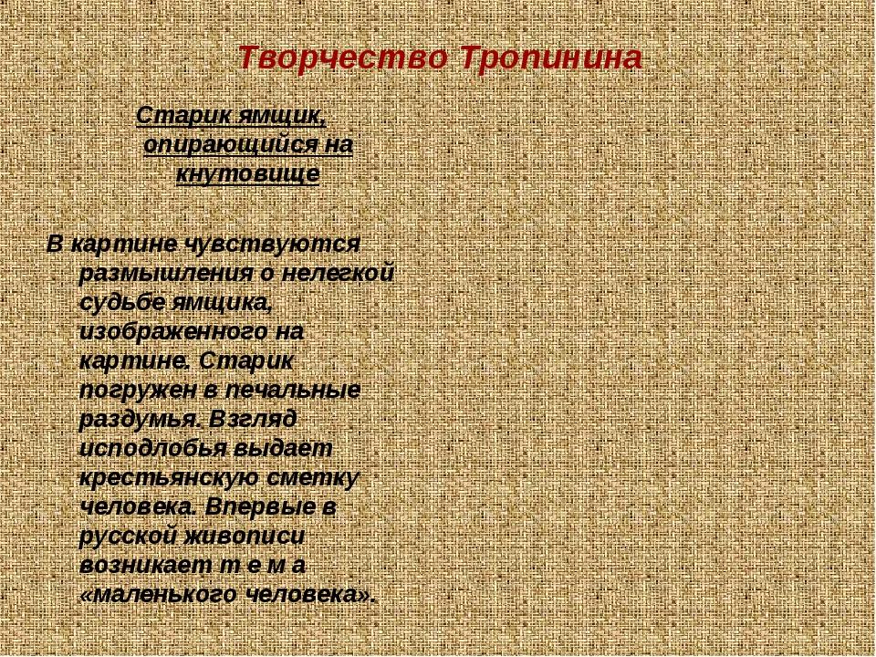 Творчество Тропинина Старик ямщик, опирающийся на кнутовище В картине чувству...