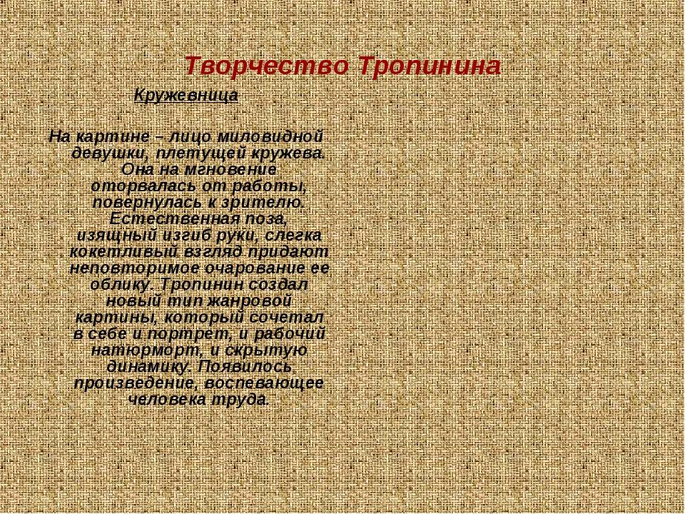 Творчество Тропинина Кружевница На картине – лицо миловидной девушки, плетуще...