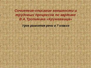 Сочинение-описание внешности и трудовых процессов по картине В.А.Тропинина «К