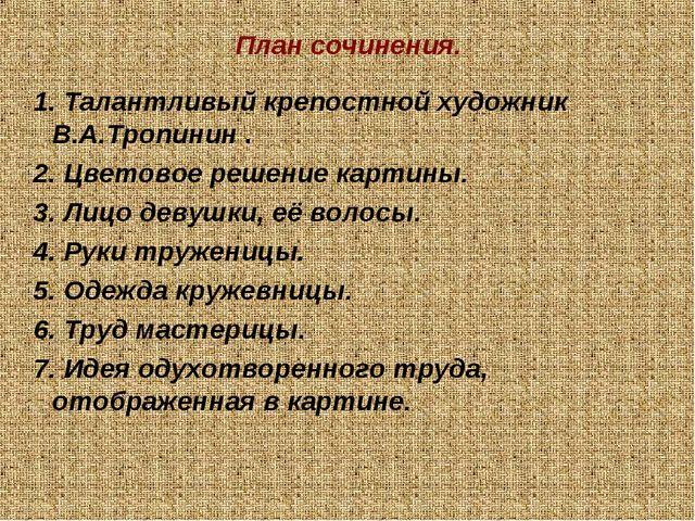 План сочинения. 1. Талантливый крепостной художник В.А.Тропинин . 2. Цветовое...