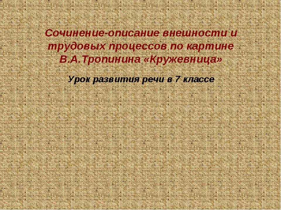 Сочинение-описание внешности и трудовых процессов по картине В.А.Тропинина «К...