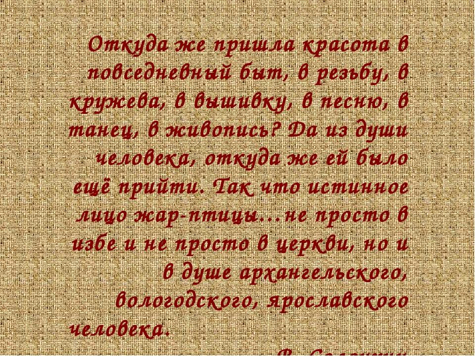 Откуда же пришла красота в повседневный быт, в резьбу, в кружева, в вышивку,...