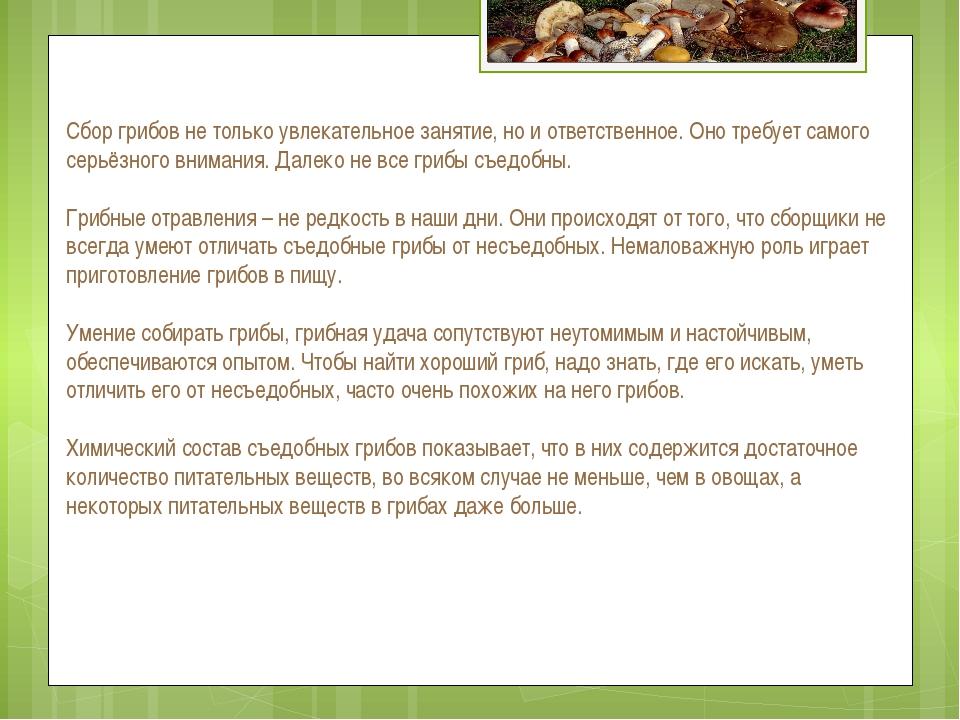 Сбор грибов не только увлекательное занятие, но и ответственное. Оно требует...