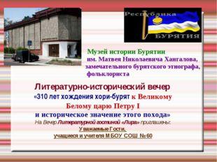 Музей истории Бурятии им. Матвея Николаевича Хангалова, замечательного бурят
